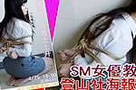 大学社团登女优SM捆绑照做宣传惹争议