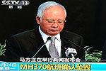 马总理称MH370航班已在印度洋南部坠毁