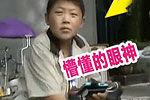 郑州看车工拥有逆天童颜 被当童工举报