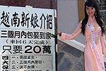 万名中国剩男光棍节赴越南相亲 多涉拐骗
