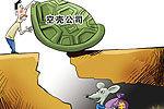 夫妇办空壳公司骗贷1.5亿 逃亡老挝自首