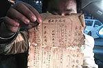 河南村民要求兑换68年前新四军借条