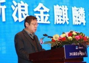 2012新浪金麒麟河南论坛张大宝致辞