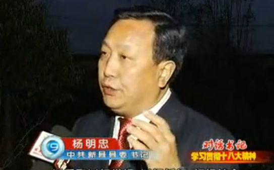 专访中共新县县委书记杨明忠