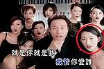 林志玲早期浓妆MV曝光 伴舞酬劳仅2500