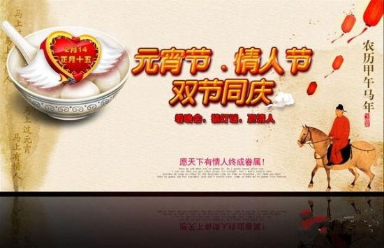 河南交通广播陪您度过中西合璧情人节