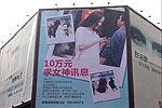 神秘土豪挂巨幅海报悬赏10万求女神线索