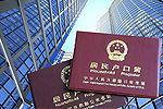 3分钟了解中国户籍制度变迁
