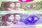 人民币荧光钞热炒