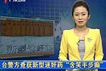 台湾警方查获新型迷奸药含笑半步癫