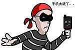 小偷嫌偷来手机不够档次和失主约地点归还