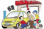 机动车报废新标将取消小型私家车使用年限