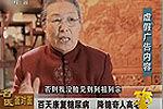 央视曝光南阳虚假医药广告 当地部门查处