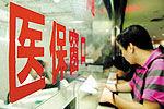 河南城乡居民大病保险今天正式启动实施