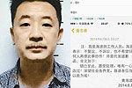 黄海波微博发道歉函 称不复议不诉讼