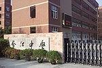 温州一中学应学生要求摇号发奖学金