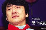 港媒称房祖名月底受审 成龙林凤娇将进京
