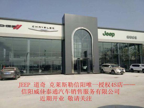 道奇JEEP信阳唯一授权4S店威佳泰通近期开业